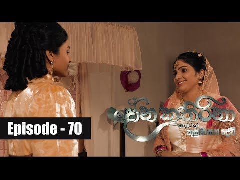 Dona Katharina | Episode 70 28th September 2018