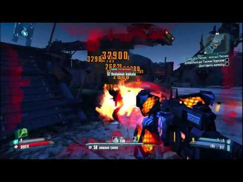 Borderlands 2 - Огненный Криг