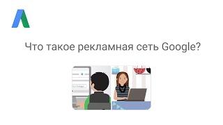 Основы онлайн-маркетинга: Что такое рекламная сеть Google?