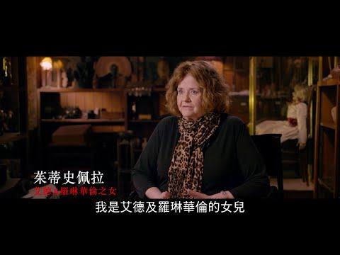 【安娜貝爾回家囉】幕後花絮:茱蒂介紹華倫家靈異博物館