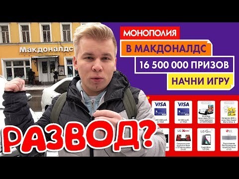 МОНОПОЛИЯ В МАКДОНАЛЬДС - РАЗОБЛАЧЕНИЕ
