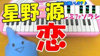 【恋】星野源 逃げるは恥だが役に立つ 簡単ドレミ楽譜 初心者向け1本指ピアノ