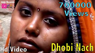 Bhojpuri Superhit Dhobi Naach ! Full Masti Garam Masala Gana by Ashok Raj Singer ! New Song 2017