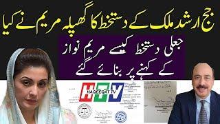 Maryam Nawaz Played With the Signature of Arshad Malik