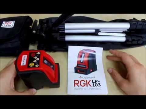 Лазерный уровень RGK LP 103