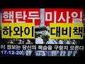 북한의 '핵탄두 미사일' 공격에 대한 '하와이의 대비책': 이 정보는 당신의 목숨을 구할지 모른다! (김홍기 목사, Ph.D., D.Min.)