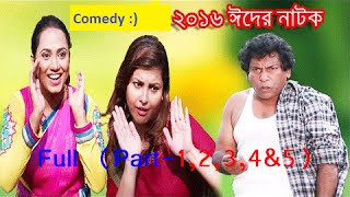 Eid Comedy  Natok 2016 Average Aslam Part 1,2,3,4,5 Ft Mosharrof karim HD