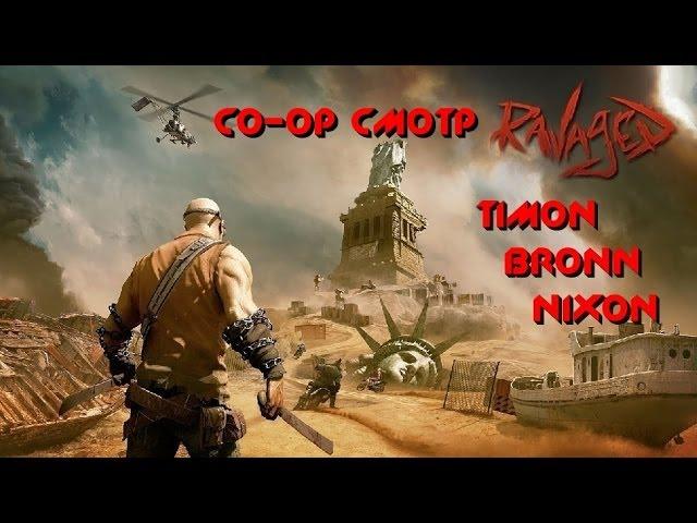 Руководство запуска: Ravaged Zombie Apocalypse по сети