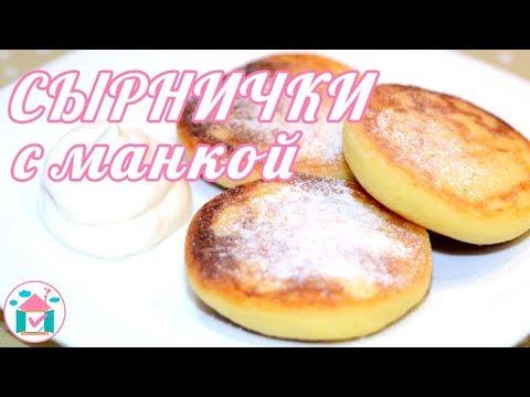 Сырники из творога рецепт с пошагово из манки
