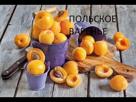 Польское Абрикосовое Варенье. Лучшие Рецепты Консервации