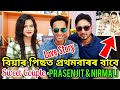 Best Love Story Prasenjit Borah 💖 Nirmali S Borah? বিয়াৰ পিছত প্ৰথমবাৰৰ বাবে ক