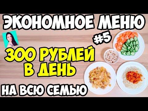 накормить Как рецепты дешево семью