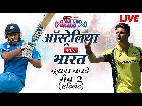 Live: Australia Vs India 2nd ODI Cricket Match Hindi Commentary from Stadium | SportsFlashes