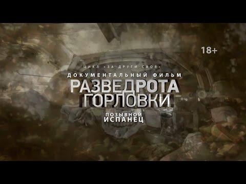 «Разведрота Горловки: позывной Испанец» — За Други Своя (Фильм первый)