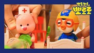 뽀로로가 아파요 | 마이 스토리 뽀로로! | 뽀로로 더빙극장 | 뽀로로 장난감