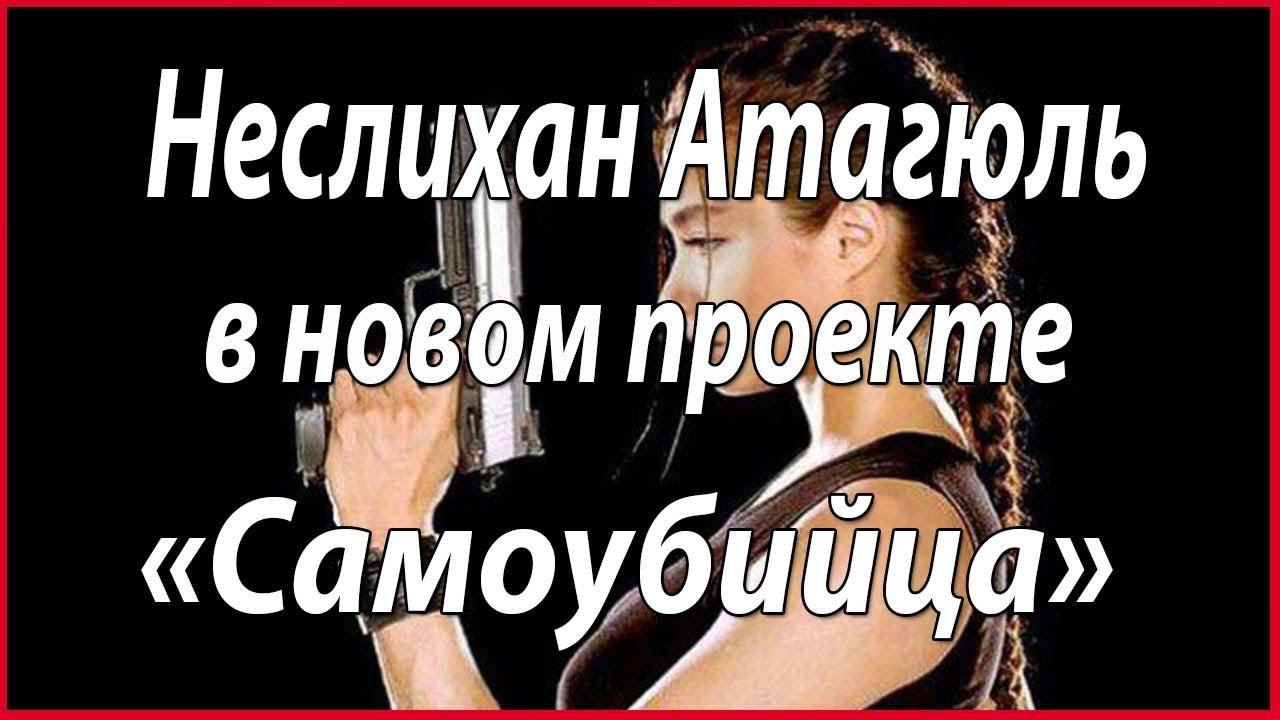 Неслихан Атагюль в новом в интернет сериале #звезды турецкого кино
