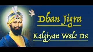download lagu Dhan Jigra Kalgiyaan Wale Da  Kam Lohgarh Ft. gratis