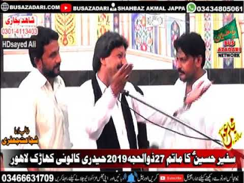 Zakir imdad hussain abuzari  Majlis Aza 29 August 27 Zilhaja 2019 Kharak Stop Lahore