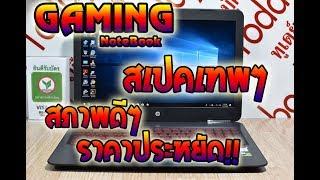 #โน๊ตบุ๊คมือสอง Gaming HP OMEN 15-001tx