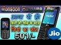 Jio exchange offer 21 july  || Featured Phone Exchange With Jio Phone thumbnail