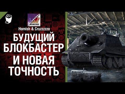 Будущий блокбастер и новая точность - Легкий дайджест №7 - От Homish и Cruzzzzzo [World Of Tanks]