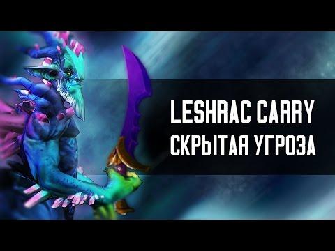 LESHRAC CARRY - СКРЫТАЯ УГРОЗА