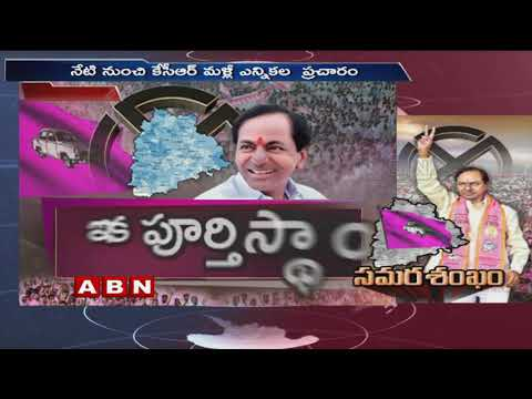 CM KCR to kick start poll campaign from today | Telangana Polls Campaign | ABN Telugu