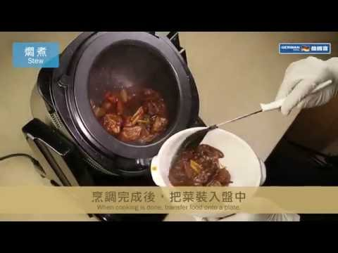 Automatic IH Stir-Fryer Recipe: Red Wine Braised Beef Brisket