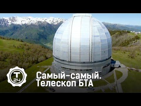 Большой телескоп азимутальный   Самый-самый   Т24