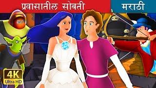 प्रवासातीळ सोबती   Travelling Companion in Marathi   Marathi Goshti   Marathi Fairy Tales