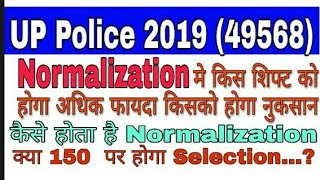 UP Police Expected Cut off affter Normalization 2019 // Normalization Kese hota h//
