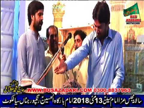Zakir Ali Imran jafari Majlis aza 13 May 2018 Rangpur Sialkot
