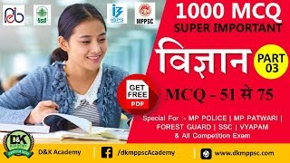 P/3 - विज्ञान | 1000 Super IMP MCQ (51 to 75)  Science For SSC, MP POLICE, PATWARI, Forest Guard,
