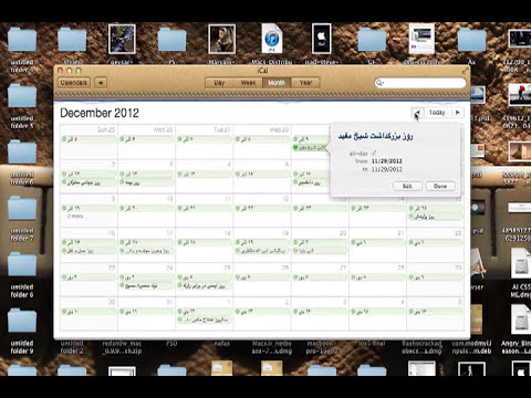 Persian Calendar for iCal