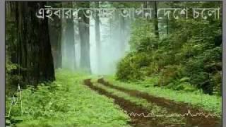 FeedBack - Apon Deshe Chalo