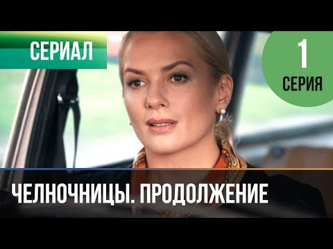 ▶️ Челночницы 2 сезон 1 серия - Мелодрама | Фильмы и сериалы - Русские мелодрамы