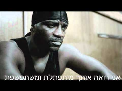 AKON-i wanna love you מתורגם לעברית