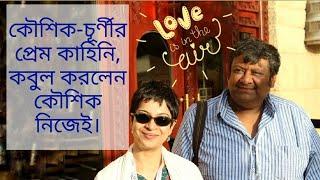 কৌশিক-চূর্ণীর প্রেম কাহিনি, কবুল করলেন কৌশিক নিজেই।  Kaushik Ganguly Exclusive   Sharmila Showhouse