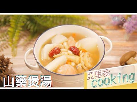 台灣-蔬果生活誌-20211018 秋天必備.山藥煲湯