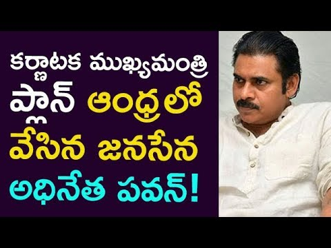 Pawan Kalyan Using Karnataka CM KumaraSwamy's Plan In AndhraPradesh
