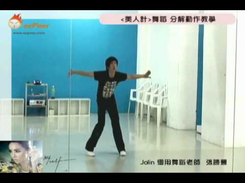 開始Youtube練舞:美人計-蔡依林 | 慢版教學