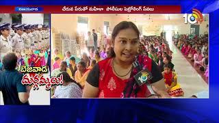 బెజవాడ దుర్గమ్మలు.| Self Defence Techniques Class In Bezawada | Shakthi Team For Women Safety