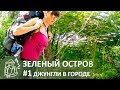 🌴#1 Трехдневный одиночный поход   Одна на Зеленом острове