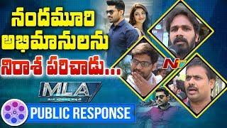MLA Movie Public Talk   Public Response   Kalyan Ram   Kajal Aggarwal   NTV