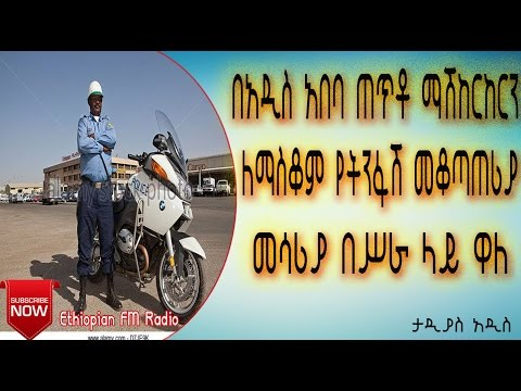 Ethiopia: New device to prevent drunk driving in Addis Ababa