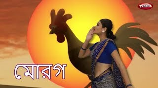 Cock Song For Babies | Bengali Rhymes For Children With Actions | বাংলা গান | Baby Rhymes Bengali
