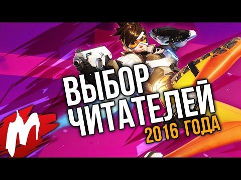 Лучшие игры 2016 года: ВЫБОР ИГРОКОВ
