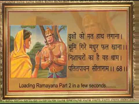Ramayan Manka 108 Part3