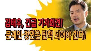 김태우, 긴급 기자회견 '문재인 정권은 탄핵 되어야 한다!' / 신의한수 19.01.21