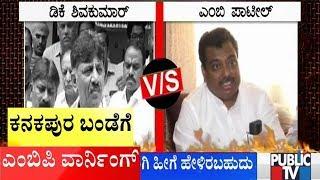 ನನ್ನ ವಿರುದ್ಧ ಮಾತನಾಡುವಾಗ ಎಚ್ಚರಿಕೆಯಿಂದ ಮಾತನಾಡಲಿ..! MB Patil Warns DK Shivakumar